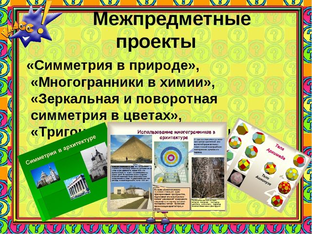 Межпредметные проекты «Симметрия в природе», «Многогранники в химии», «Зерка...