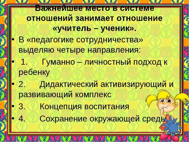 Важнейшее место в системе отношений занимает отношение «учитель – ученик». В...