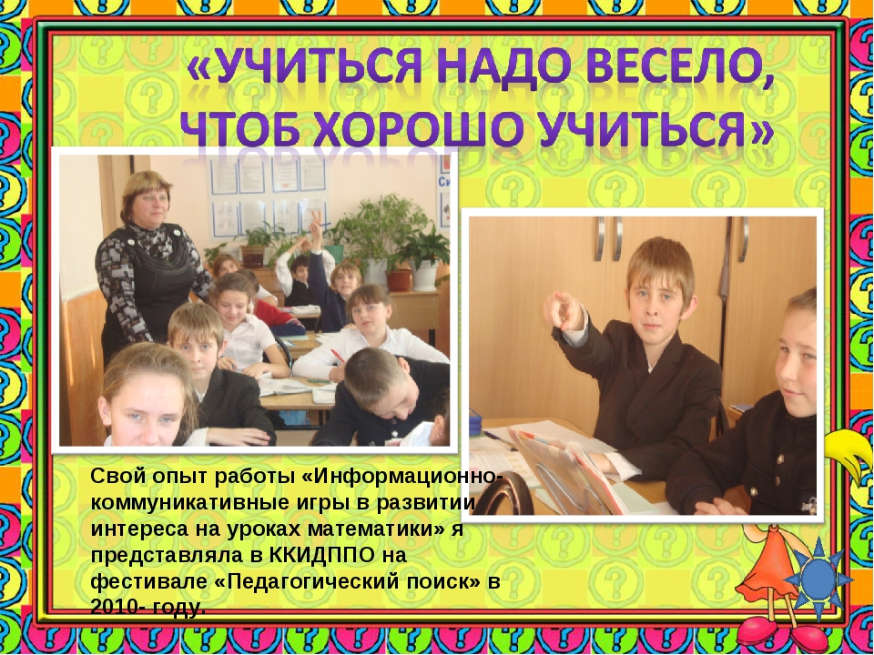 Свой опыт работы «Информационно-коммуникативные игры в развитии интереса на...