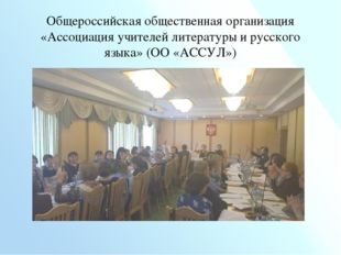 Общероссийская общественная организация «Ассоциация учителей литературы и рус