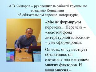А.В. Фёдоров – руководитель рабочей группы по созданию Концепции об обязатель