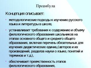 Преамбула Концепция описывает: методологические подходы к изучению русского я