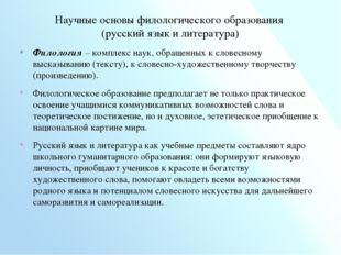 Научные основы филологического образования (русский язык и литература) Филоло
