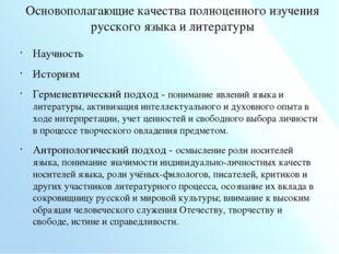 Основополагающие качества полноценного изучения русского языка и литературы Н