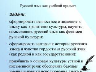 Русский язык как учебный предмет Задачи: сформировать ценностное отношение к