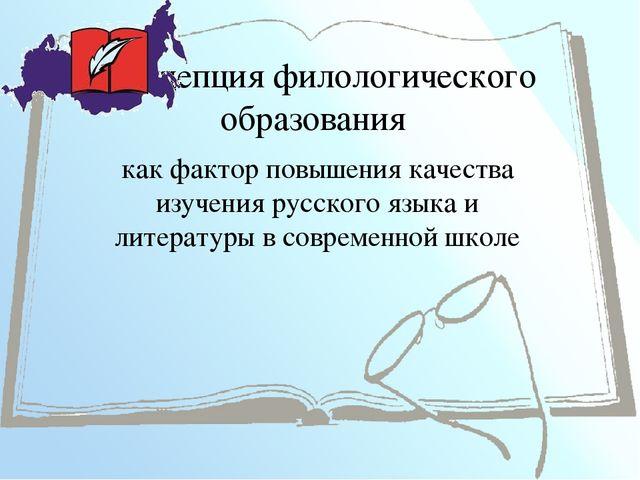Концепция филологического образования как фактор повышения качества изучения...