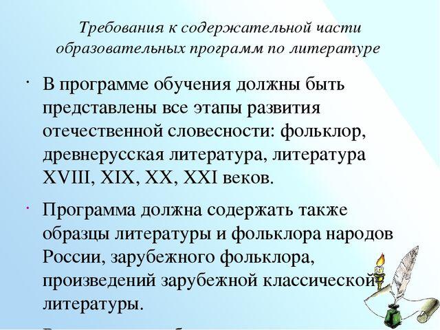Требования к содержательной части образовательных программ по литературе В пр...