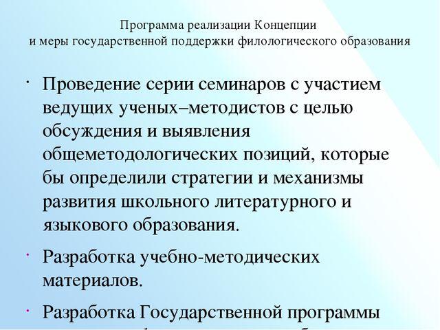 Программа реализации Концепции и меры государственной поддержки филологическо...