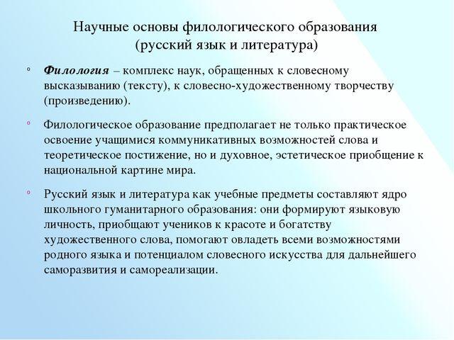 Научные основы филологического образования (русский язык и литература) Филоло...