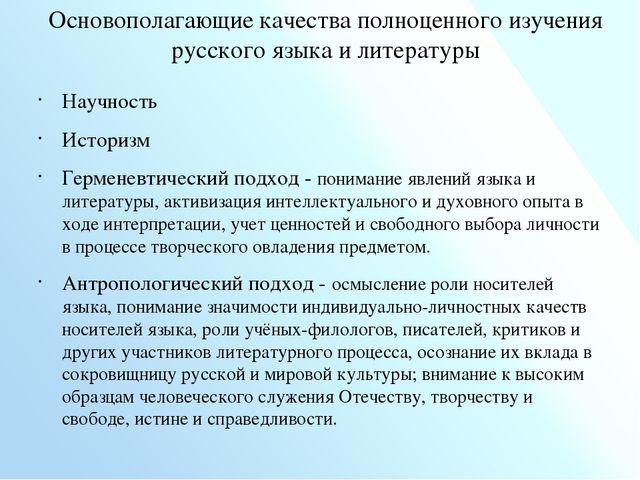 Основополагающие качества полноценного изучения русского языка и литературы Н...