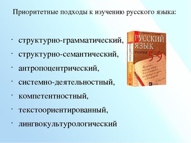 Приоритетные подходы к изучению русского языка: структурно-грамматический, ст...