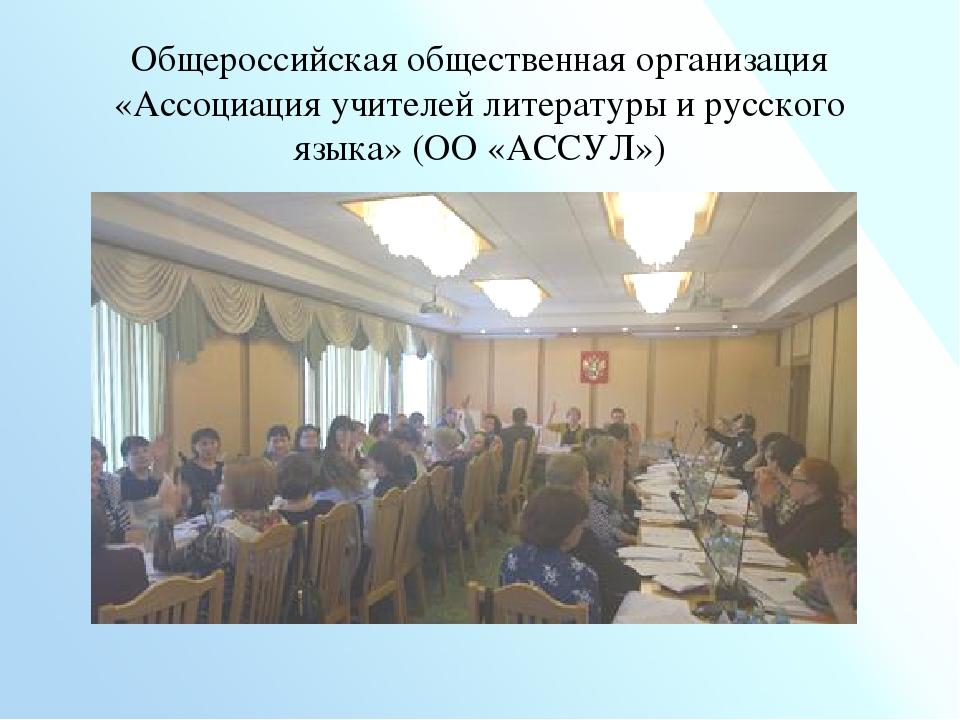 Общероссийская общественная организация «Ассоциация учителей литературы и рус...