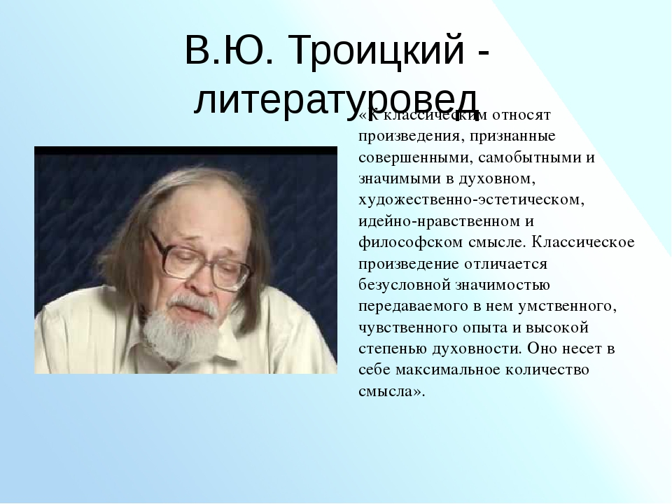 В.Ю. Троицкий - литературовед «К классическим относят произведения, признанны...