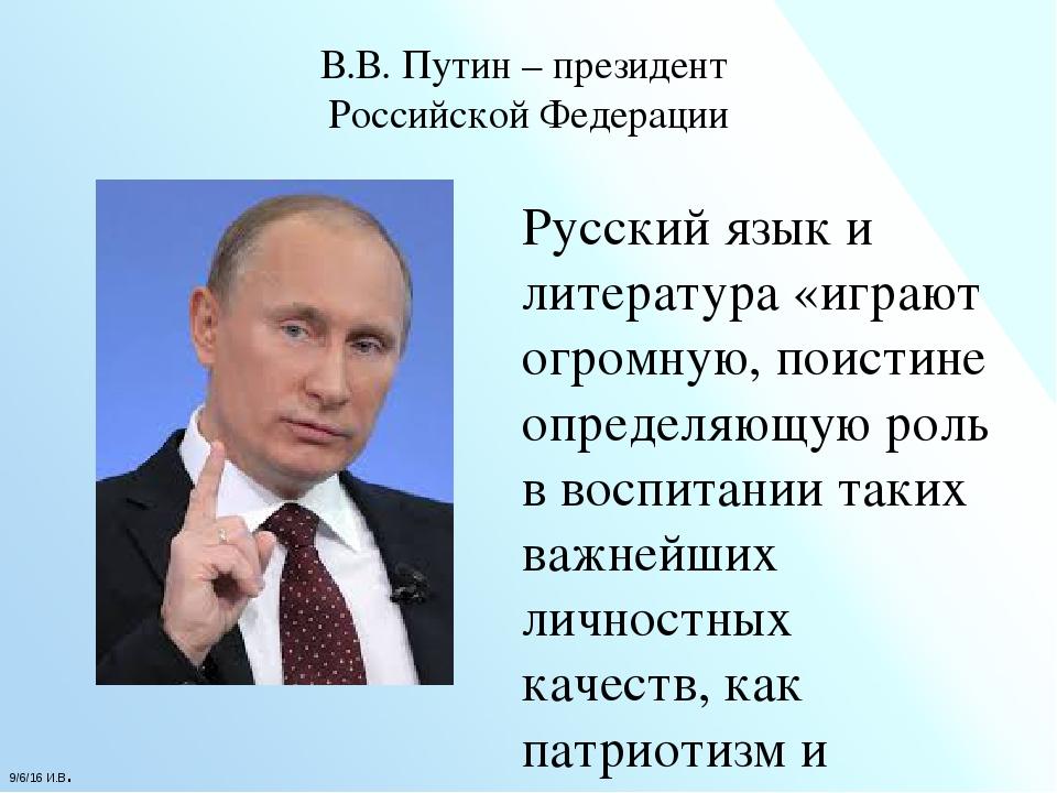 В.В. Путин – президент Российской Федерации Русский язык и литература «играют...
