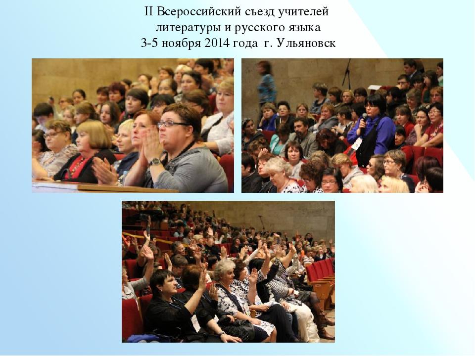II Всероссийский съезд учителей литературы и русского языка 3-5 ноября 2014 г...