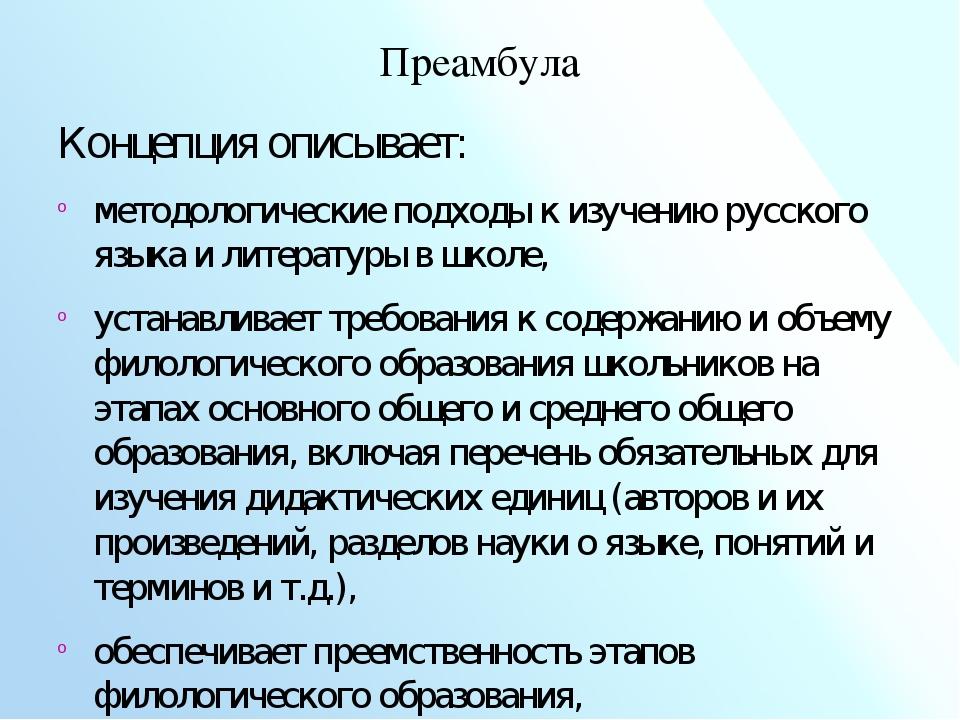 Преамбула Концепция описывает: методологические подходы к изучению русского я...