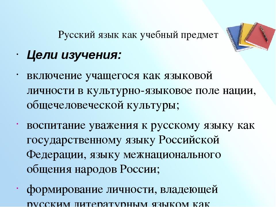 Русский язык как учебный предмет  Цели изучения: включение учащегося как яз...