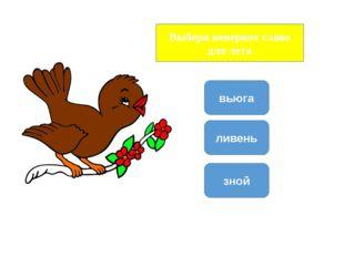 Источники: http://www.shkola-abv.ru/katalog_prezentaziy2.html Школа АБВ http: