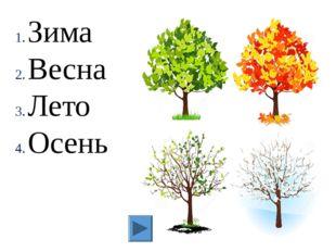 Весна Я раскрываю почки В зеленые листочки Деревья одеваю Посевы поливаю Движ