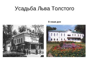 Усадьба Льва Толстого В наши дни