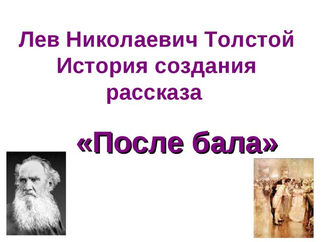 Лев Николаевич Толстой История создания рассказа «После бала»