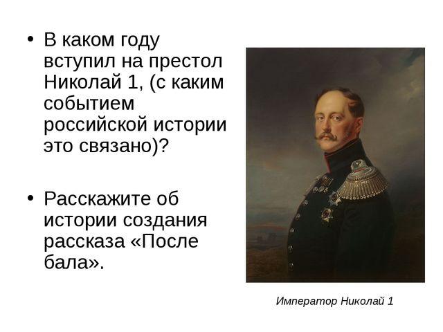 В каком году вступил на престол Николай 1, (с каким событием российской истор...