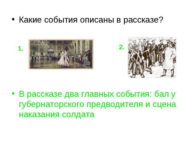 Какие события описаны в рассказе? В рассказе два главных события: бал у губер...