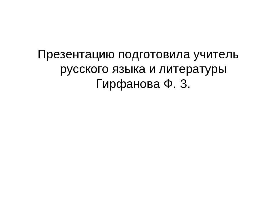 Презентацию подготовила учитель русского языка и литературы Гирфанова Ф. З.