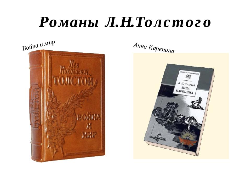 Романы Л.Н.Толстого Война и мир Анна Каренина