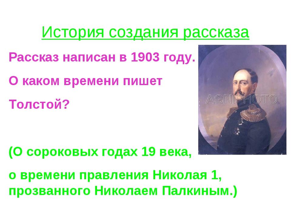 История создания рассказа Рассказ написан в 1903 году. О каком времени пишет...