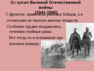 Во время Великой Отечественной войны (1941-1945) С фронтов привозили раненых