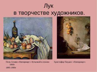 Лук в творчестве художников. Поль Сезанн «Натюрморт с бутылкой и луком» Христ