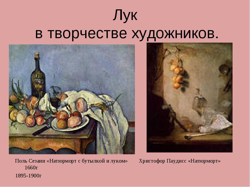 Лук в творчестве художников. Поль Сезанн «Натюрморт с бутылкой и луком» Христ...