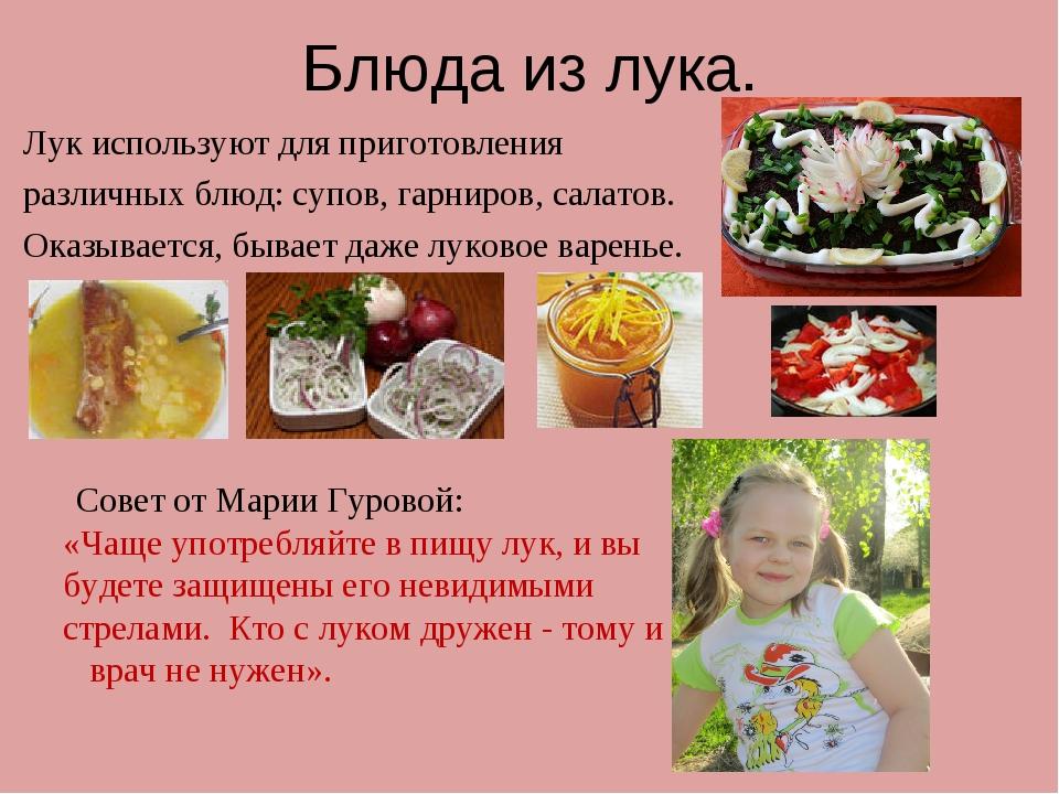 Блюда из лука. Лук используют для приготовления различных блюд: супов, гарнир...
