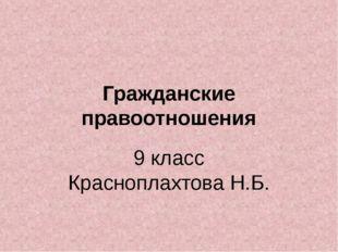 Гражданские правоотношения 9 класс Красноплахтова Н.Б.