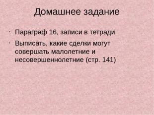 Домашнее задание Параграф 16, записи в тетради Выписать, какие сделки могут с