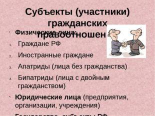 Субъекты (участники) гражданских правоотношений Физические лица: Граждане РФ