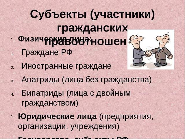 Субъекты (участники) гражданских правоотношений Физические лица: Граждане РФ...