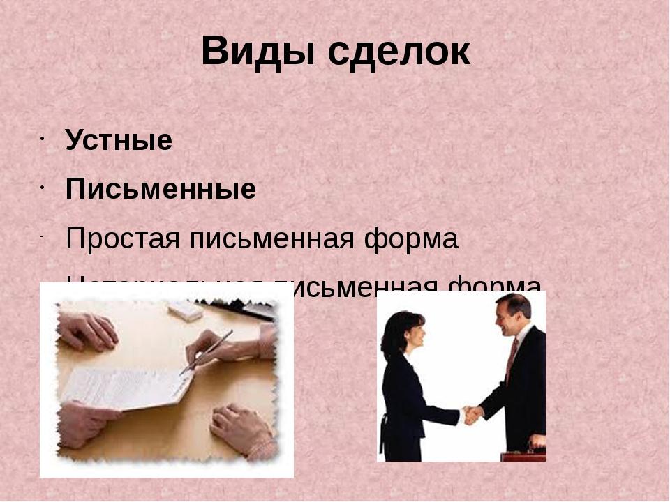 Виды сделок Устные Письменные Простая письменная форма Нотариальная письменна...