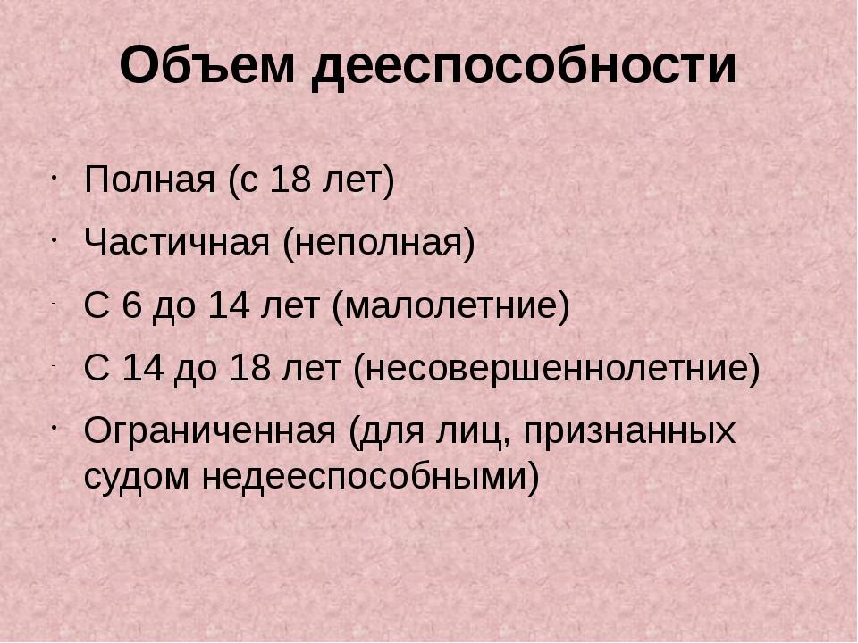 Объем дееспособности Полная (с 18 лет) Частичная (неполная) С 6 до 14 лет (ма...