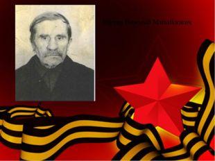 Щетко Николай Михайлович