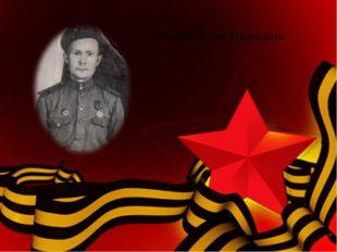 Реодько Егор Иванович