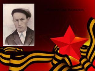 Марченко Иван Васильевич