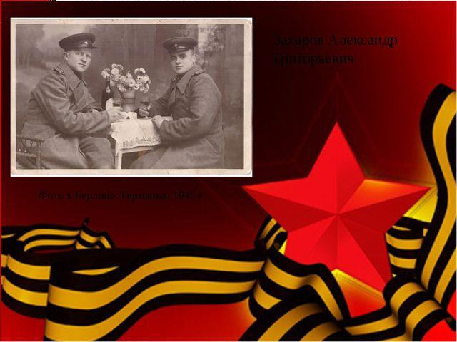 Фото в Берлине. Германия. 1945 г Захаров Александр Григорьевич