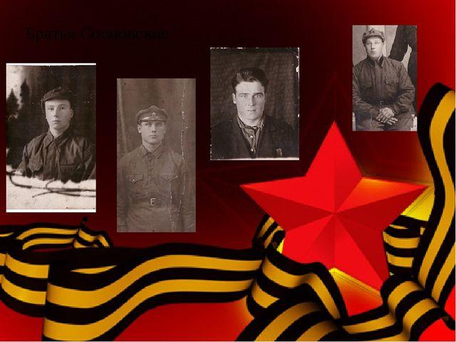 Братья Сосновские