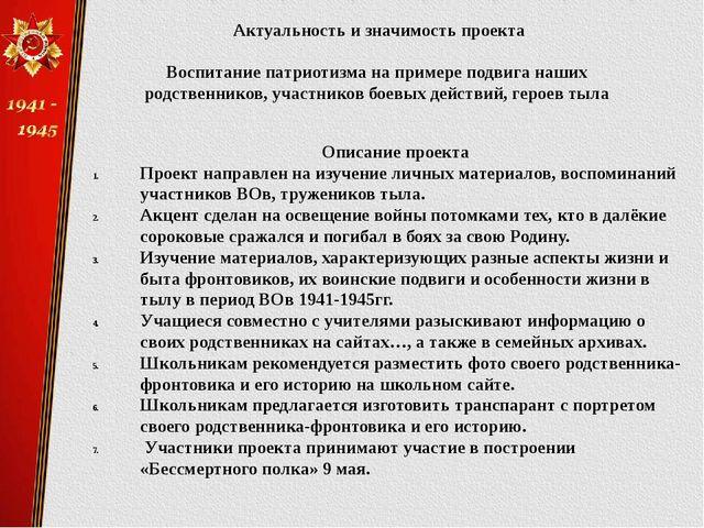 Актуальность и значимость проекта Воспитание патриотизма на примере подвига...