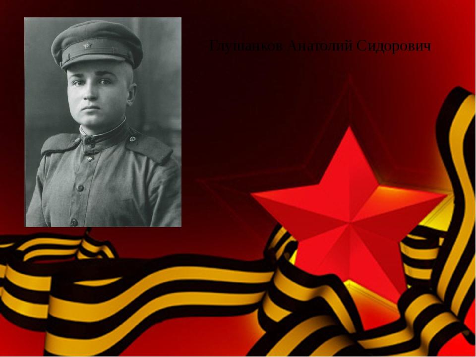 Глушанков Анатолий Сидорович