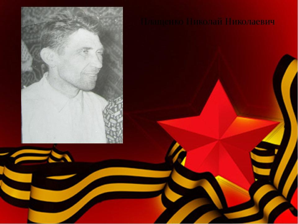Плащенко Николай Николаевич