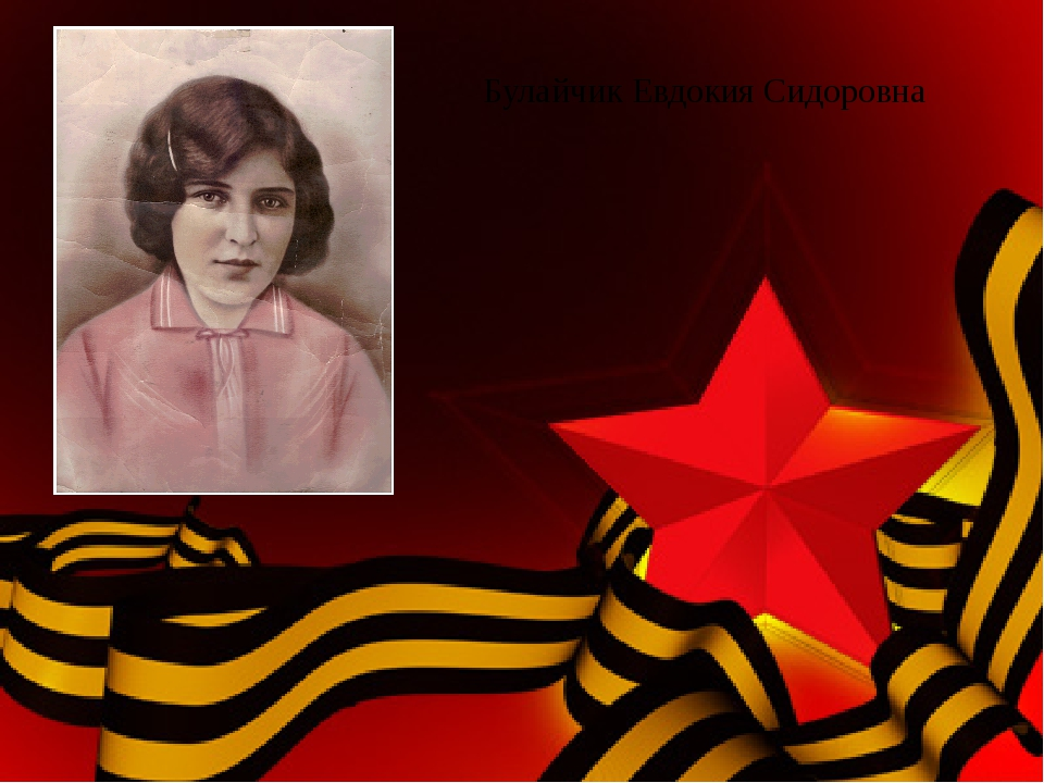 Булайчик Евдокия Сидоровна