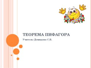 ТЕОРЕМА ПИФАГОРА Учитель: Демидова С.В.